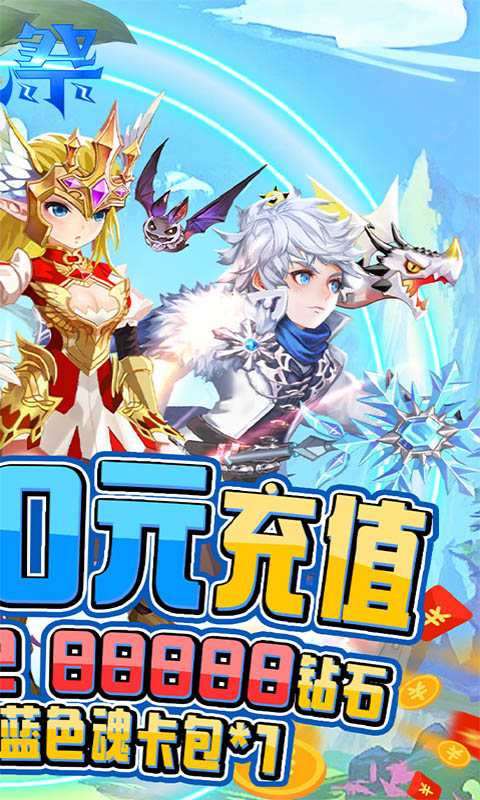 魂祭(送3000元充值)