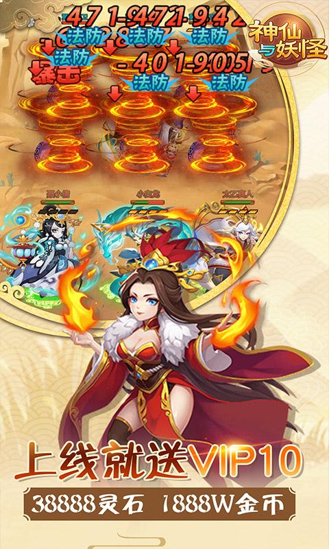 神仙与妖怪(无限送充值)游戏截图3