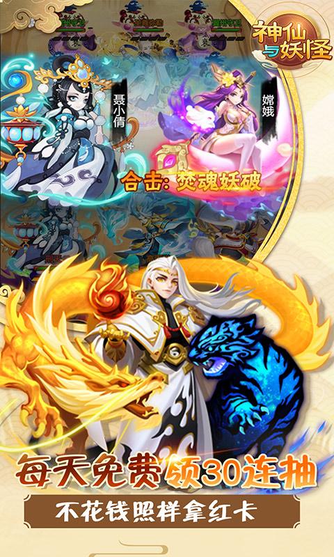 神仙与妖怪(无限送充值)游戏截图4