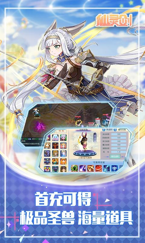 仙灵剑(无限红包)游戏截图2