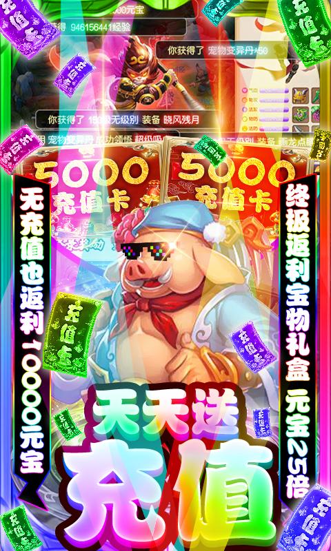 仙魔道(送5000充值)游戏截图4