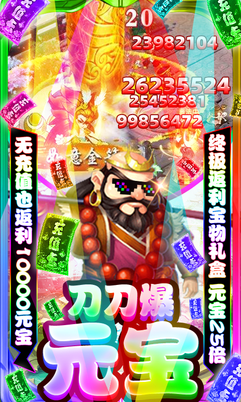 仙魔道(送5000充值)游戏截图5