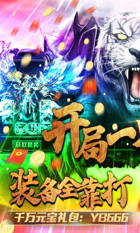 烈焰皇朝(极速切割)游戏截图1