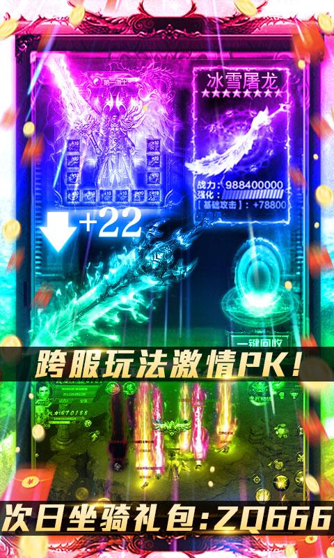 烈焰皇朝(极速切割)游戏截图3