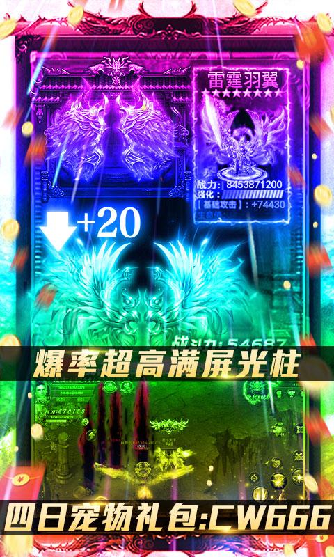 烈焰皇朝(极速切割)游戏截图5