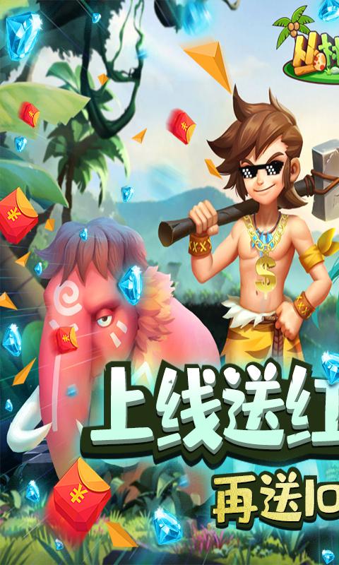 丛林猎人(送红色神宠)游戏截图1