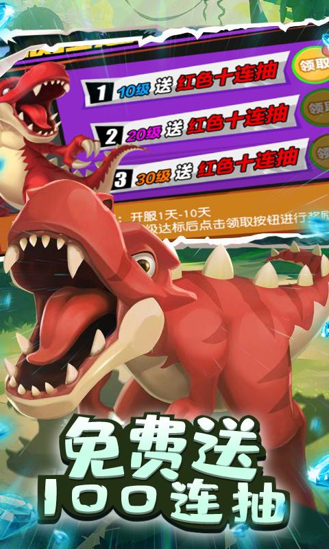丛林猎人(送红色神宠)游戏截图3