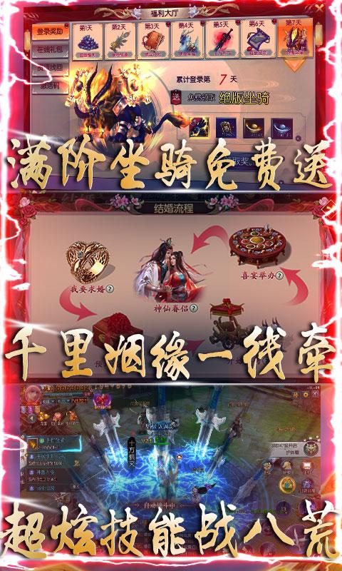 恋光明(天天送千充)游戏截图3