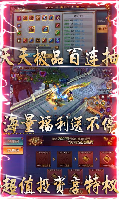 恋光明(天天送千充)游戏截图4