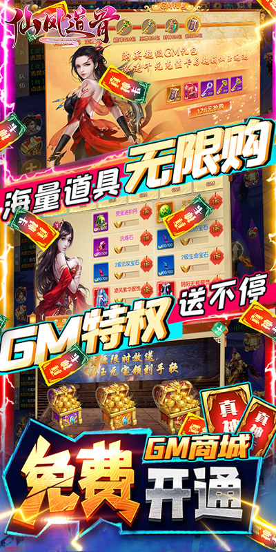 仙风道骨(送GM无限充)游戏截图2
