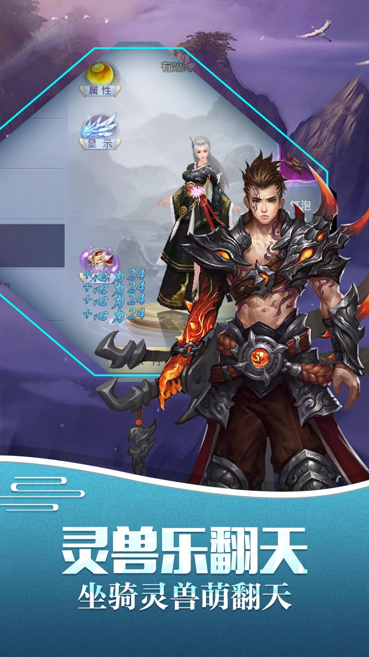 炫斗英雄(妖王定制版)游戏截图4