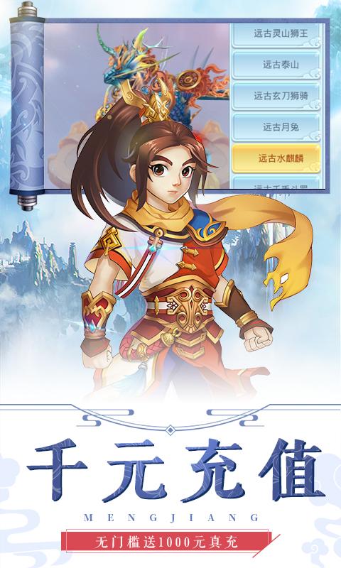 萌将春秋(送1000充值)游戏截图5
