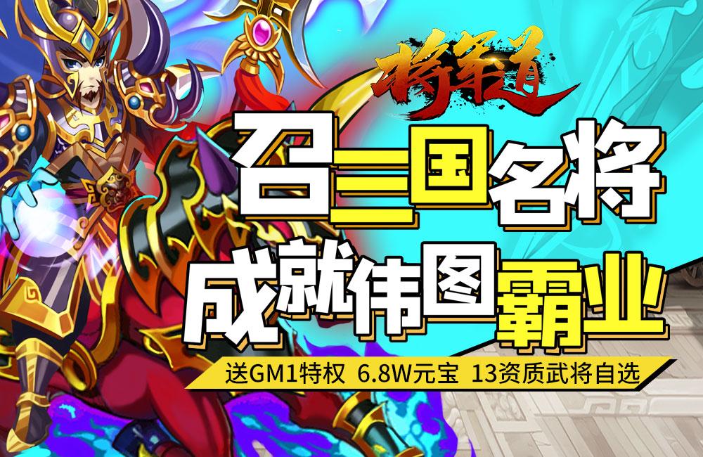 将军道(送GM无限充)11.20-11.22周末活动