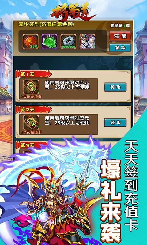 将军道(送GM无限充)游戏截图2