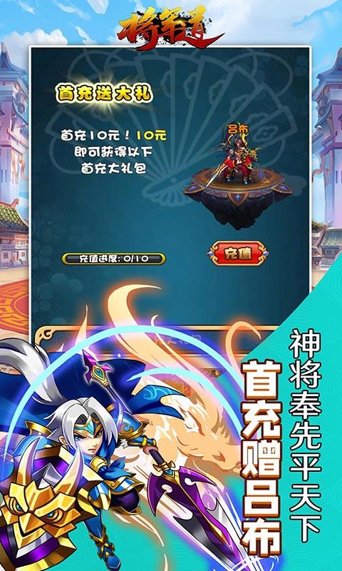 将军道(送GM无限充)游戏截图3