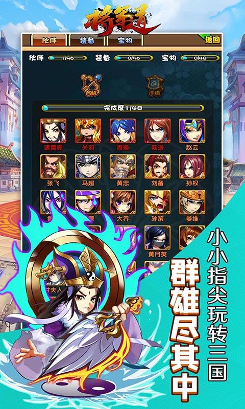 将军道(送GM无限充)游戏截图4