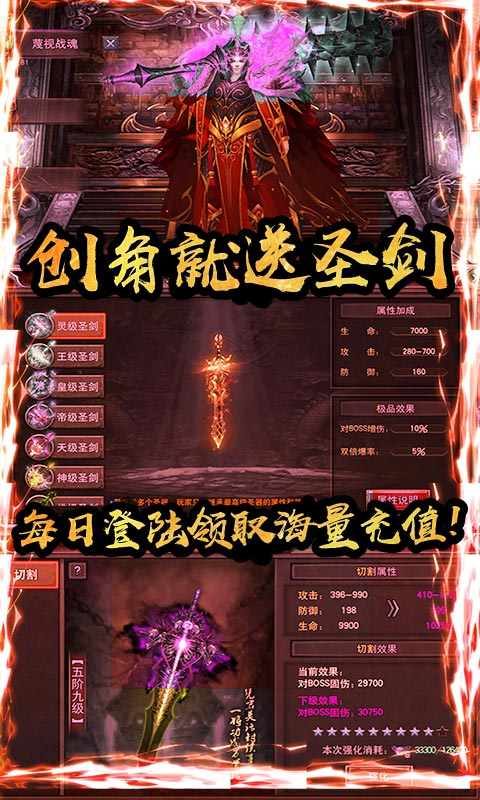红月战神(无限送充值)