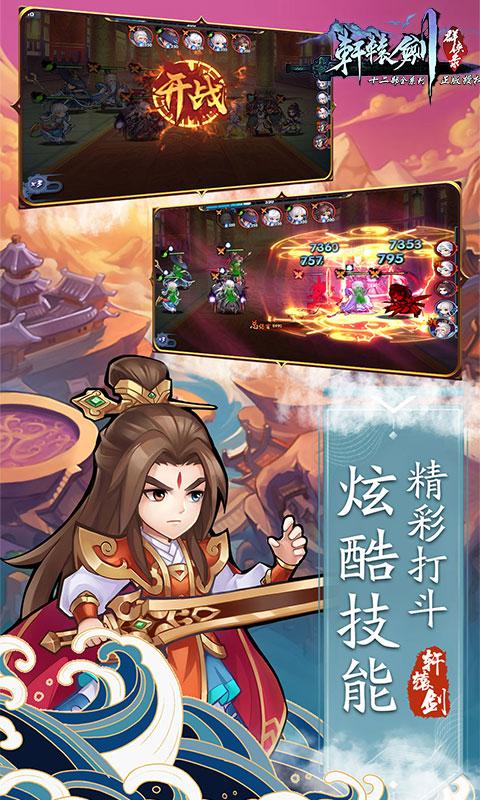 轩辕剑群侠录(送万抽)游戏截图1
