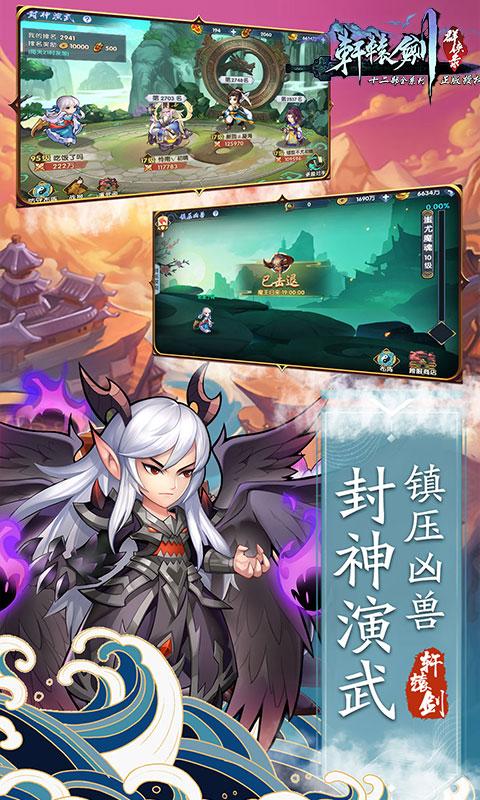 轩辕剑群侠录(送万抽)游戏截图2