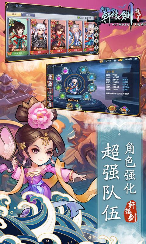 轩辕剑群侠录(送万抽)游戏截图4