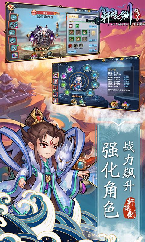 轩辕剑群侠录(送万抽)游戏截图5