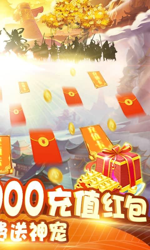 大唐帝国(送神宠充值)游戏截图2