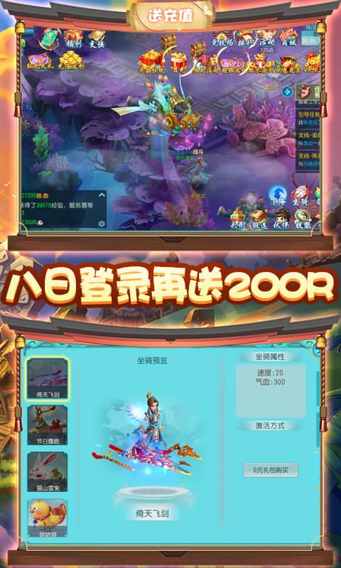 大唐帝国(送神宠充值)游戏截图4