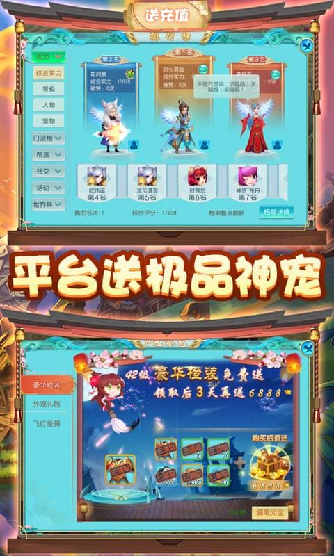 大唐帝国(送神宠充值)游戏截图5
