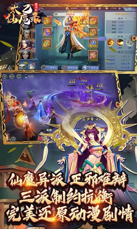 太乙仙魔录之灵飞纪(送无限连抽)游戏截图3