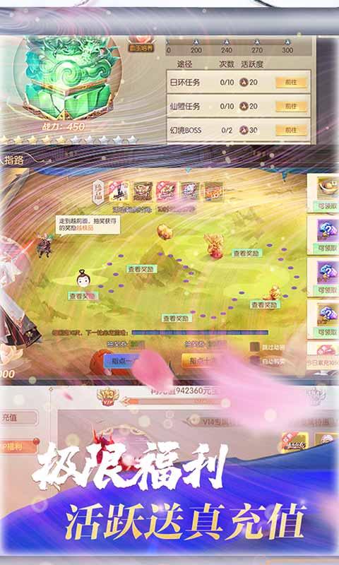 神魔传(送千元真充)游戏截图3