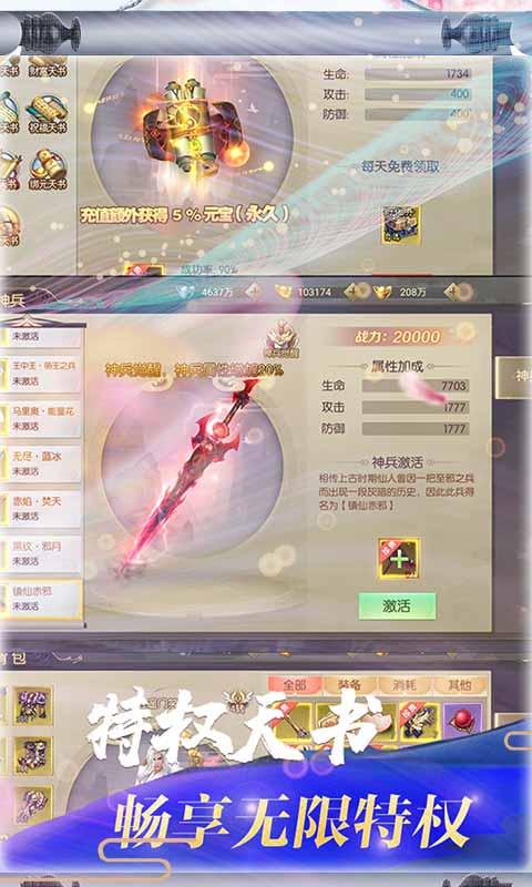 神魔传(送千元真充)游戏截图4