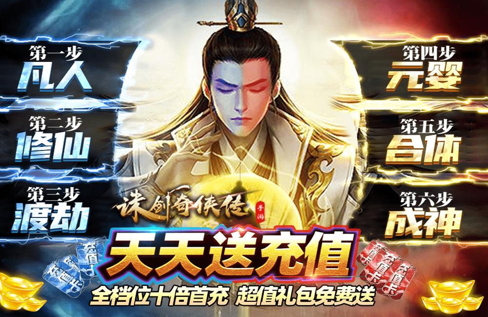 经典修仙手游重制《诛剑奇侠传(天天送充值)》2020/10/19 9:00首发
