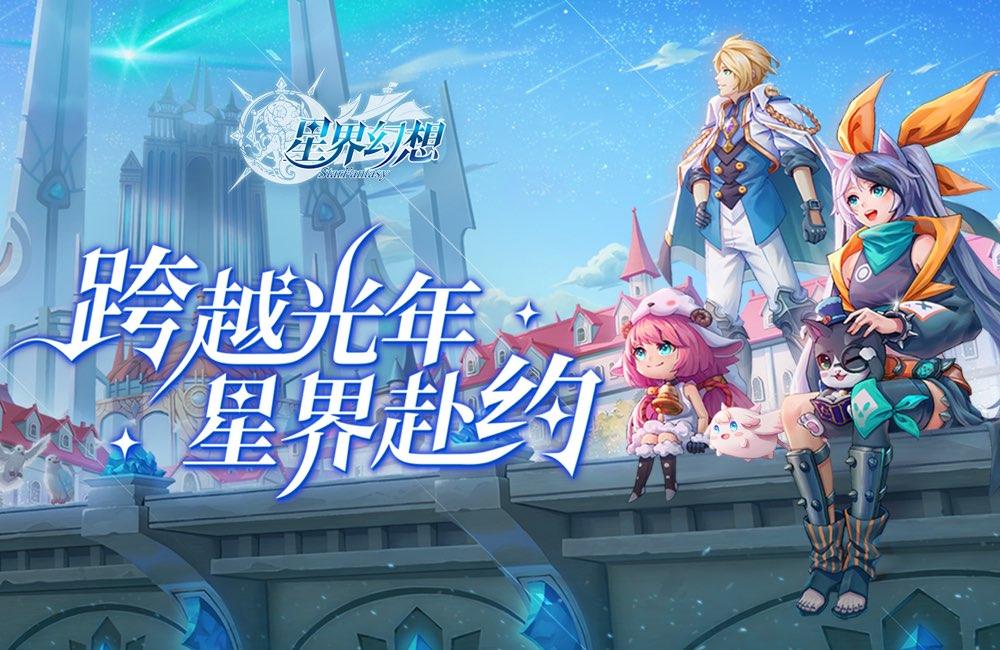 异世界RPG手游《星界幻想》2020/10/20 10:00首发