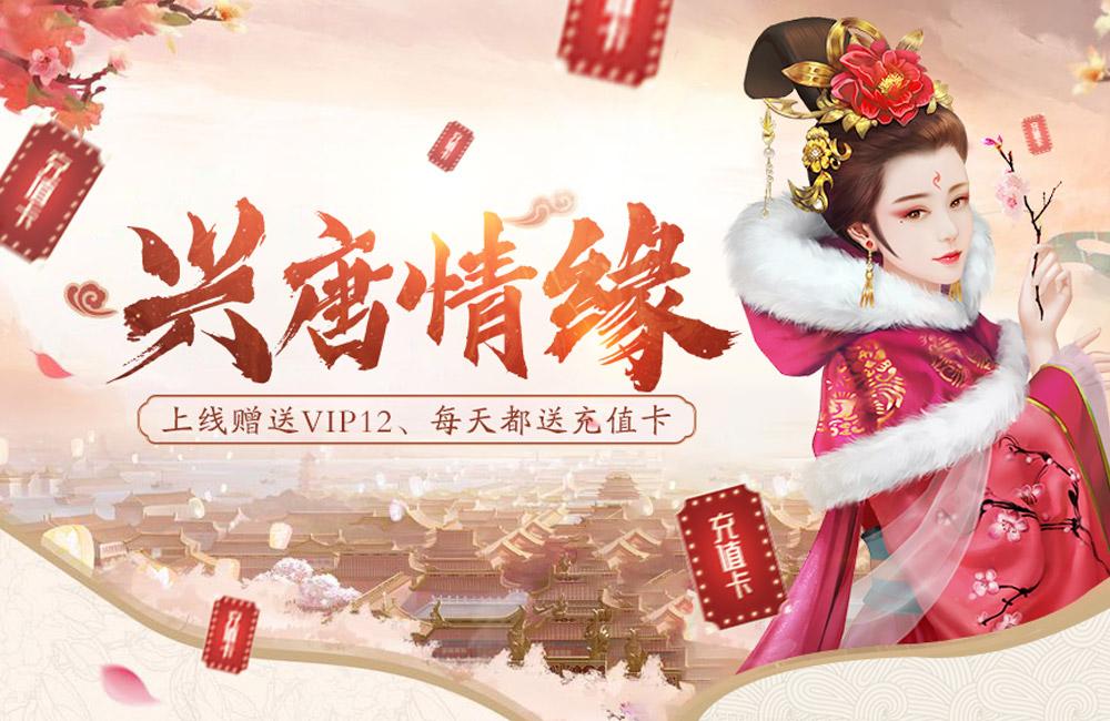 兴唐情缘(送神兽神器)12.18-12.24限时活动