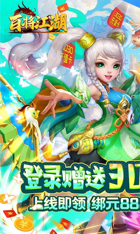 百将江湖(送3030元充值)