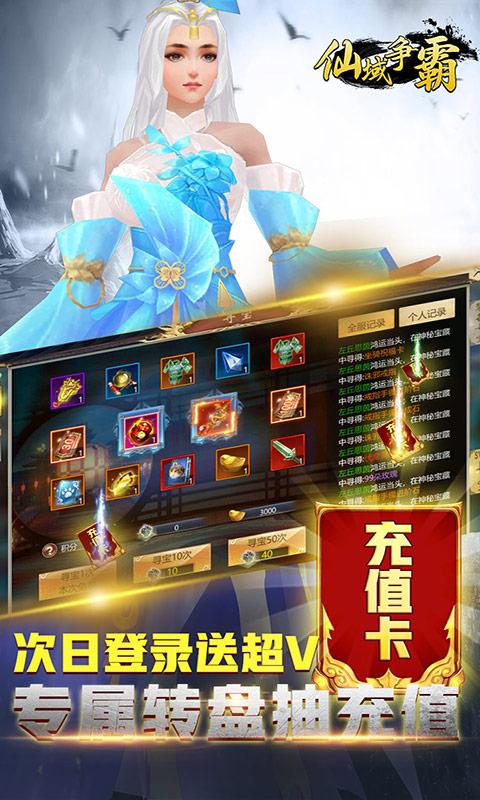 仙域争霸(千元充值卡)