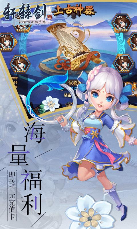 轩辕剑3(送千元充值)游戏截图1