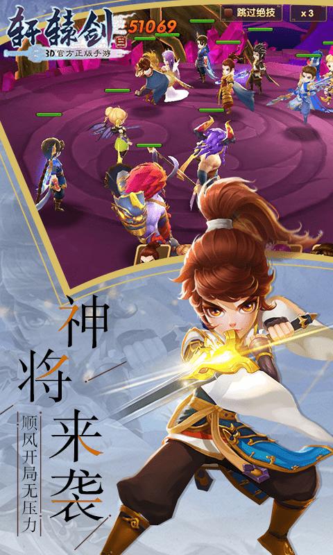 轩辕剑3(送千元充值)游戏截图2