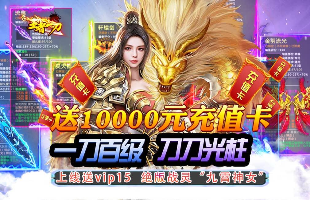 王者一刀(送万元充值)12.29-12.30限时活动