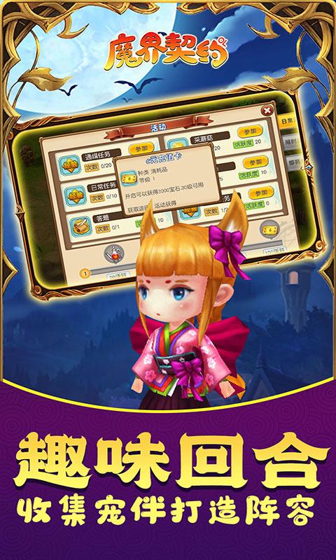 魔界契约OL(千元充值卡)