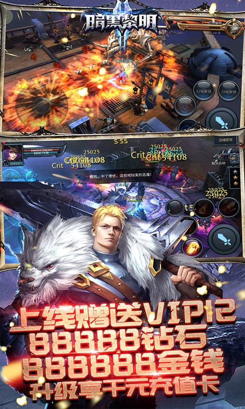 暗黑黎明II(送千元充值)游戏截图1