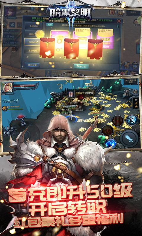 暗黑黎明II(送千元充值)游戏截图2