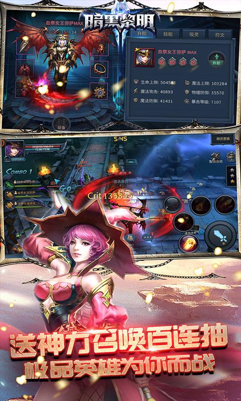 暗黑黎明II(送千元充值)