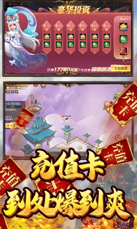 仙灵剑(冲千元真充)