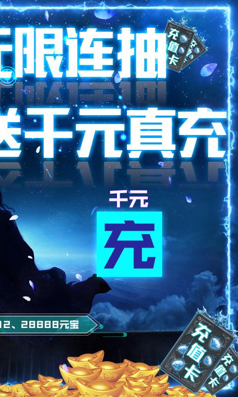 剑灭逍遥(送1888充值)游戏截图2