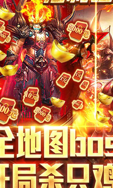 七战(刀刀爆充值)游戏截图1
