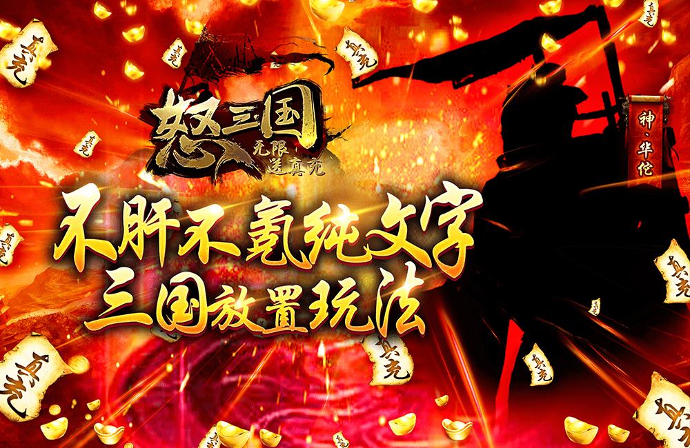文字养成类手机游戏【怒三国(无限送真充)】2020/11/4 8:00首服