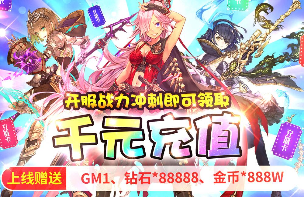 萌神战姬(GM无限送充)11.27-12.3限时活动