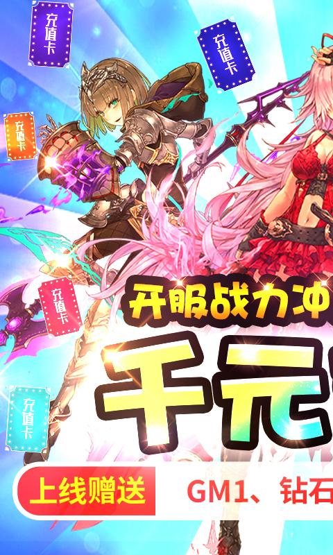 萌神战姬(GM无限送充)游戏截图1