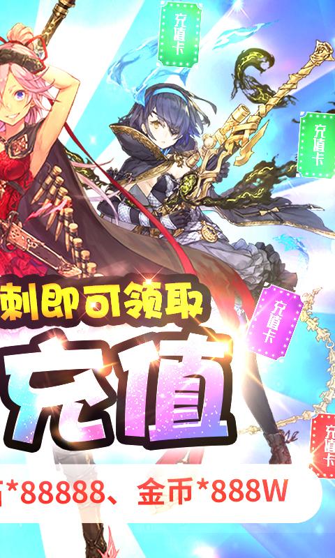 萌神战姬(GM无限送充)游戏截图2